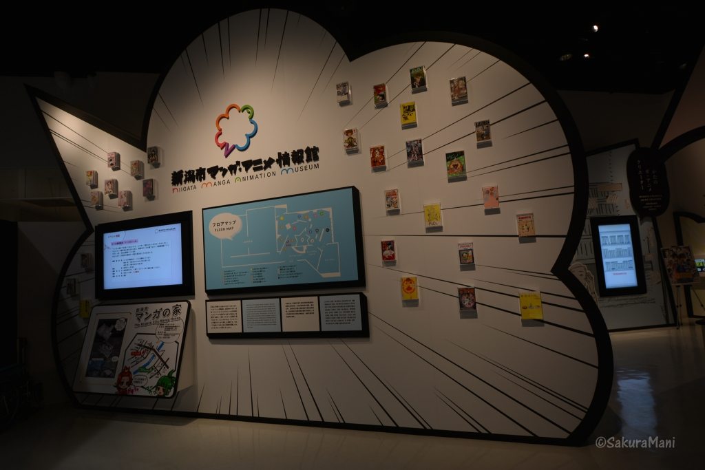 Niigata Manga and Anime Museum