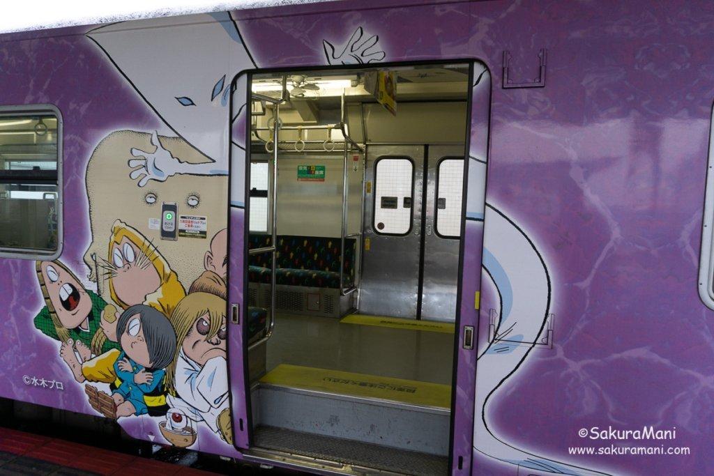 Kitaro_train