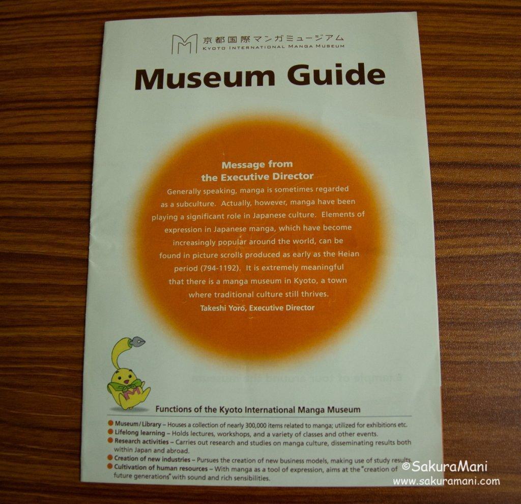 Kyoto International Manga Museum Guide